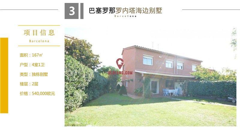 西班牙巴塞罗那房产:四房海景别墅 一家三代移民