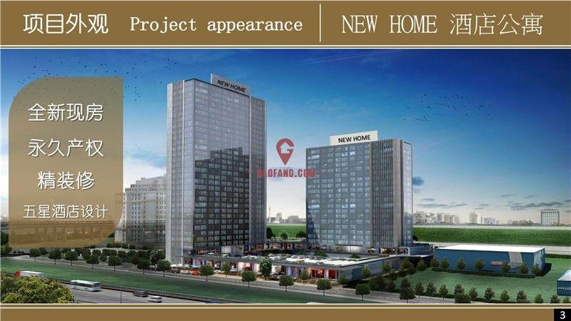 土耳其房产:伊斯坦布尔NEW HOME酒店公寓 购房移民