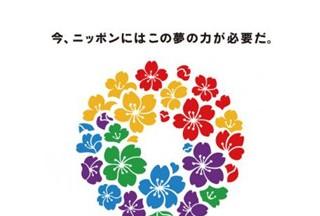 奥运结束后的日本房产投资市场会如何?