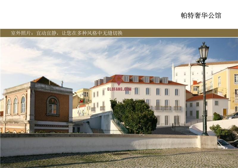 葡萄牙里斯本房产:50万欧元购房移民 短租公寓