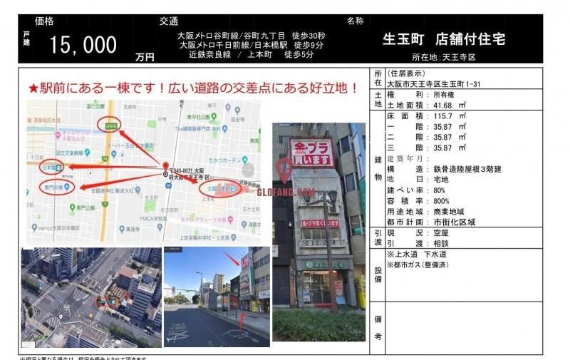 日本大阪天王寺区谷町九丁目站前一栋出售