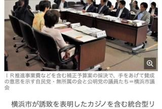 日本赌场投资竞争不断,新濠国际改投横滨,米高梅看好大阪