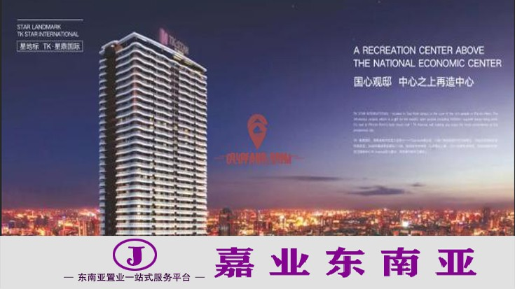 柬埔寨置业 | 金边市富人区公寓TK星鼎国际
