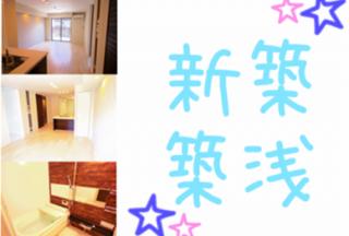 """日本房产信息中的""""筑浅""""是什么意思?"""