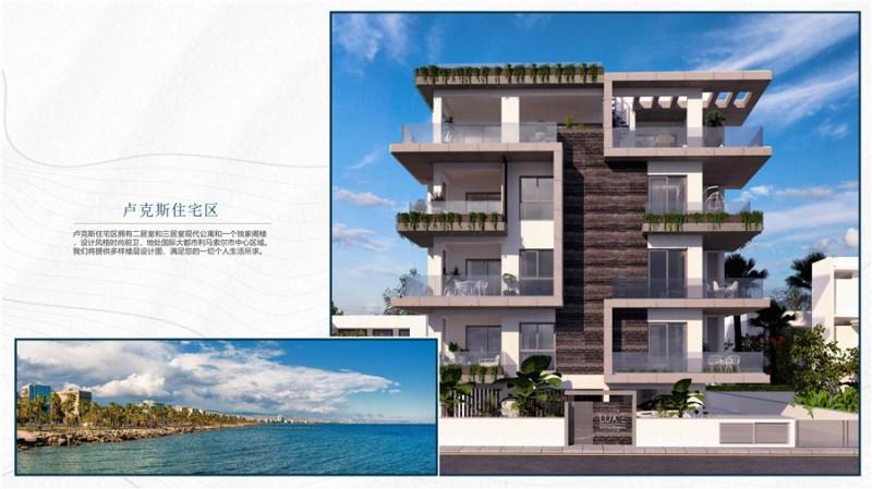 塞浦路斯利马索尔近海豪华公寓 送一家三代绿卡
