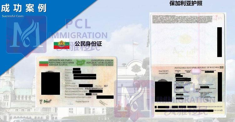 保加利亚护照成功案例