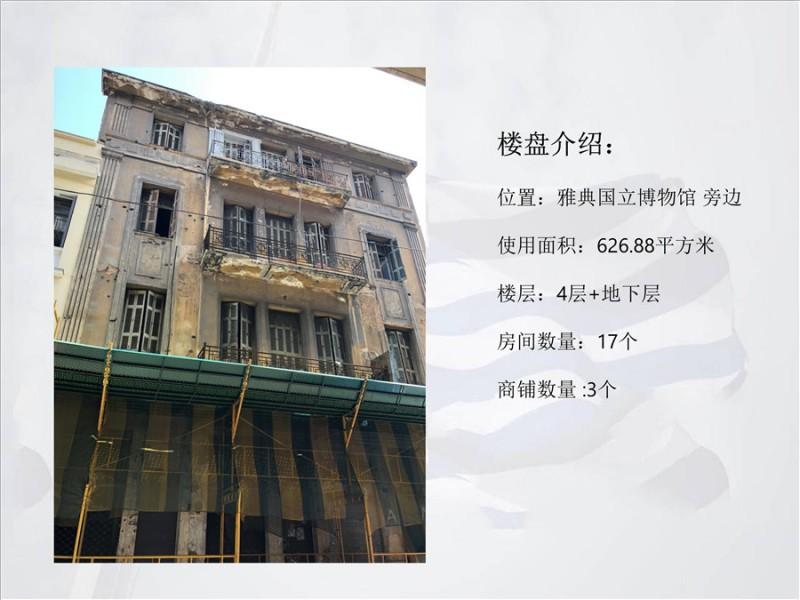 希腊雅典整栋旧楼出售,可以改酒店