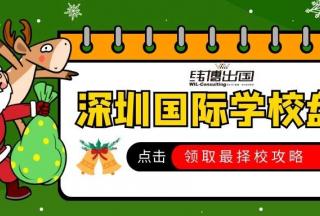 【最全最新】全新深圳国际学校名单盘点