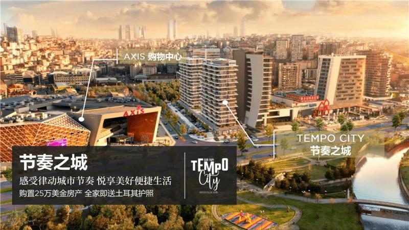 土耳其伊斯坦布尔大型购物中心旁1-2房高端公寓