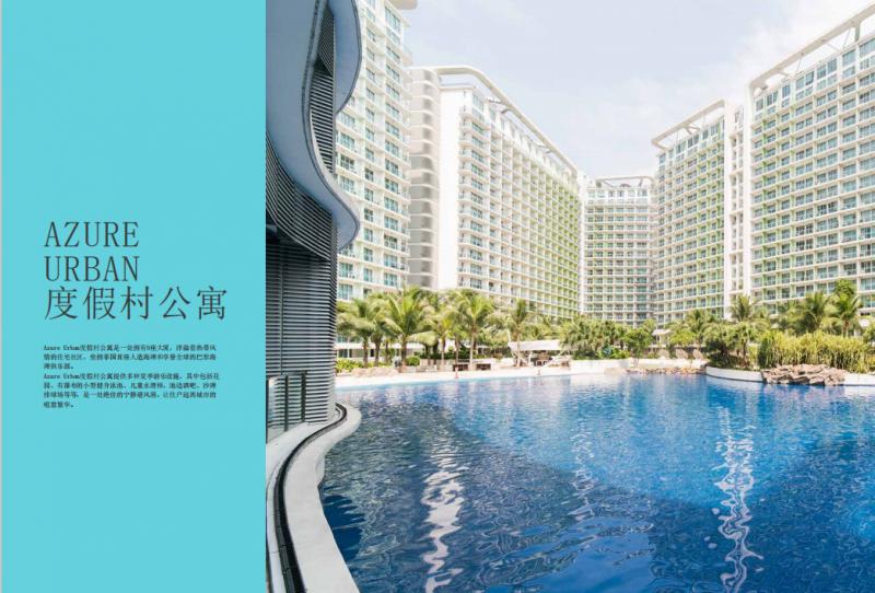 Azure度假公寓-50万人民币起的投资房