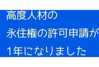 日本高度人才签证评分表:我的条件可以一年申请日本永住吗?