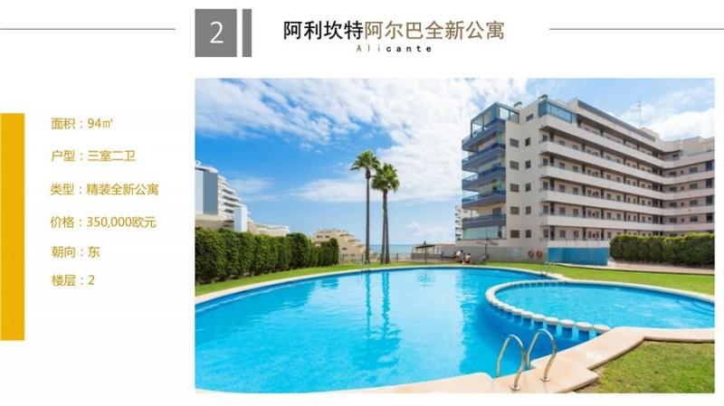 阿利坎特房产:全新3房公寓