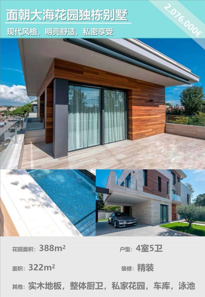 巴塞罗那 独栋海景别墅 4室 207.6万