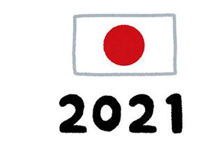 疫情当下,日本房产还值得投资吗?