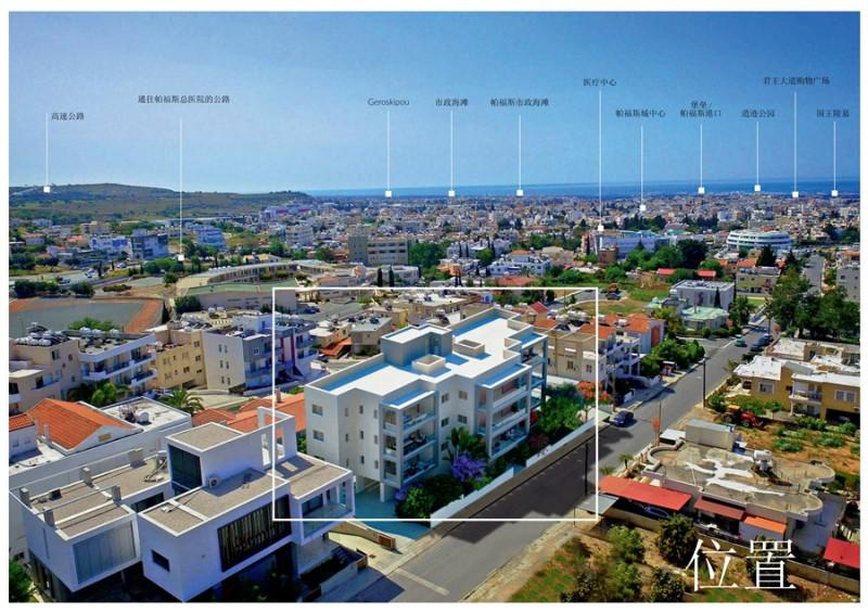 帕福斯3房公寓 学区房 4所国际学校