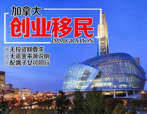 加拿大联邦创业移民