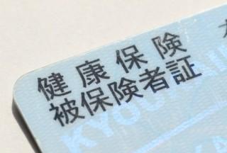 没有日本身份也可以办理健康保险卡吗?