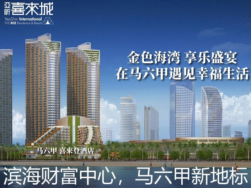 马来西亚房产:亚昕喜来城 滨海财富中心