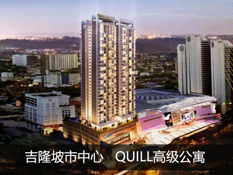 马来西亚吉隆坡 Quill Residences桂和高级公寓