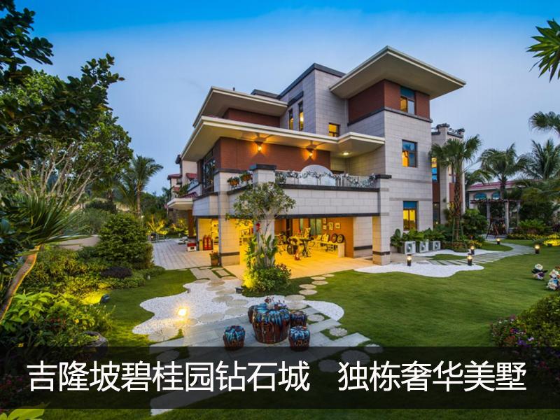 吉隆坡一座伟大的别墅城:碧桂园·钻石城,纯独栋别墅仅298万