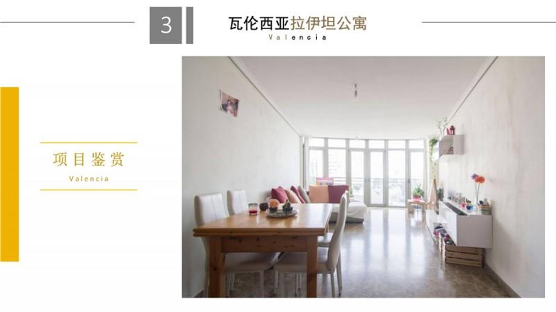 瓦伦西亚房产:3房137平 28万欧