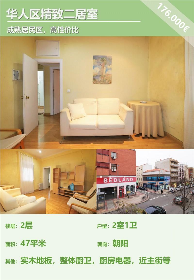 西班牙马德里华人区小2房 17.8万欧
