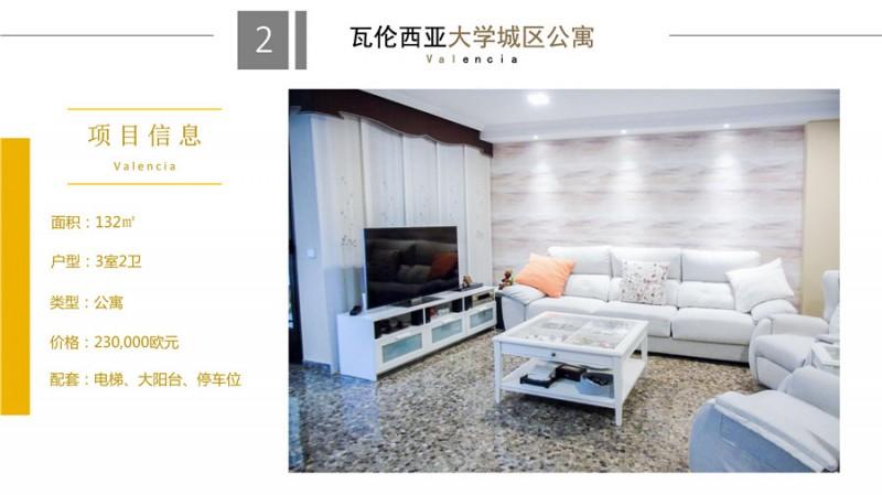 瓦伦西亚房产:大学城3房公寓132平23万欧带车位