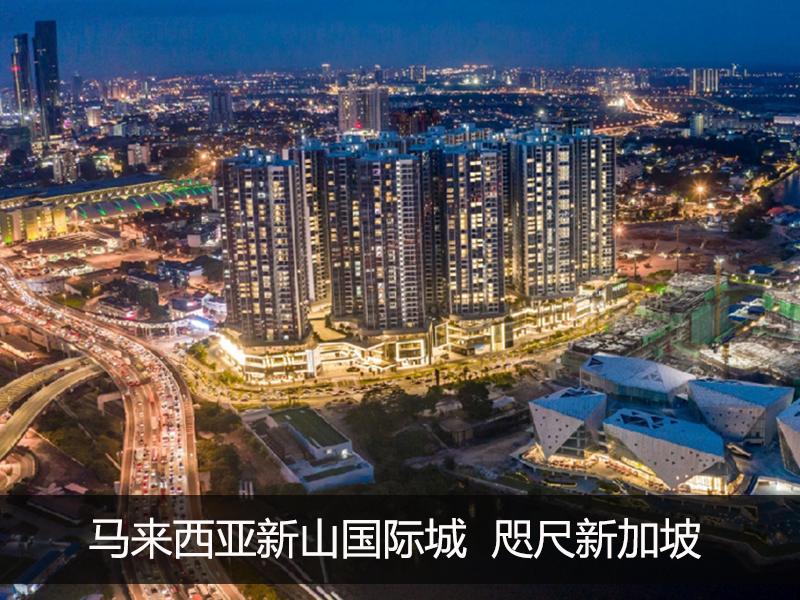 马来西亚新山国际城 咫尺新加坡,一桥之隔坐拥新马双城生活!