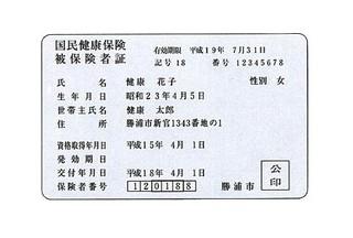 非居住者也能申请日本健康保险卡享受福利