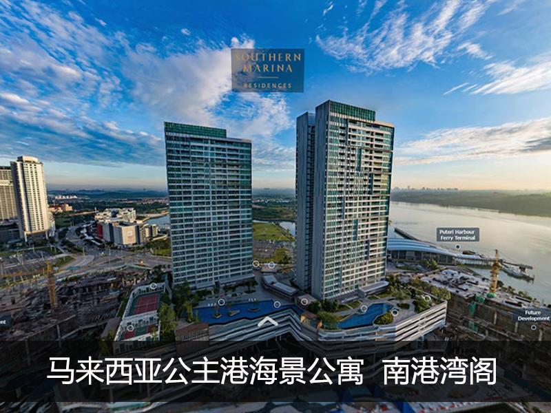 马来西亚公主港海景公寓--南港湾阁,纵享亲海生活