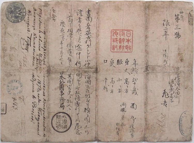 第一本日本护照,签发于1866年