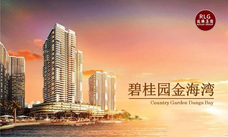 【碧桂园 - 金海湾】新山最美海岸线居住体验,编号44892