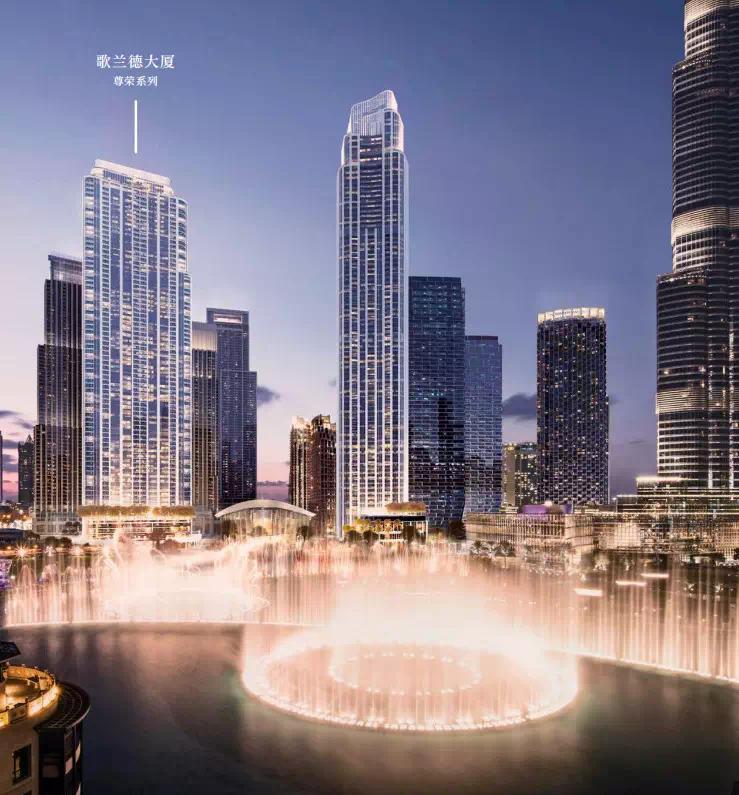 迪拜市中心 Grande 格兰德大厦,180度面向音乐喷泉