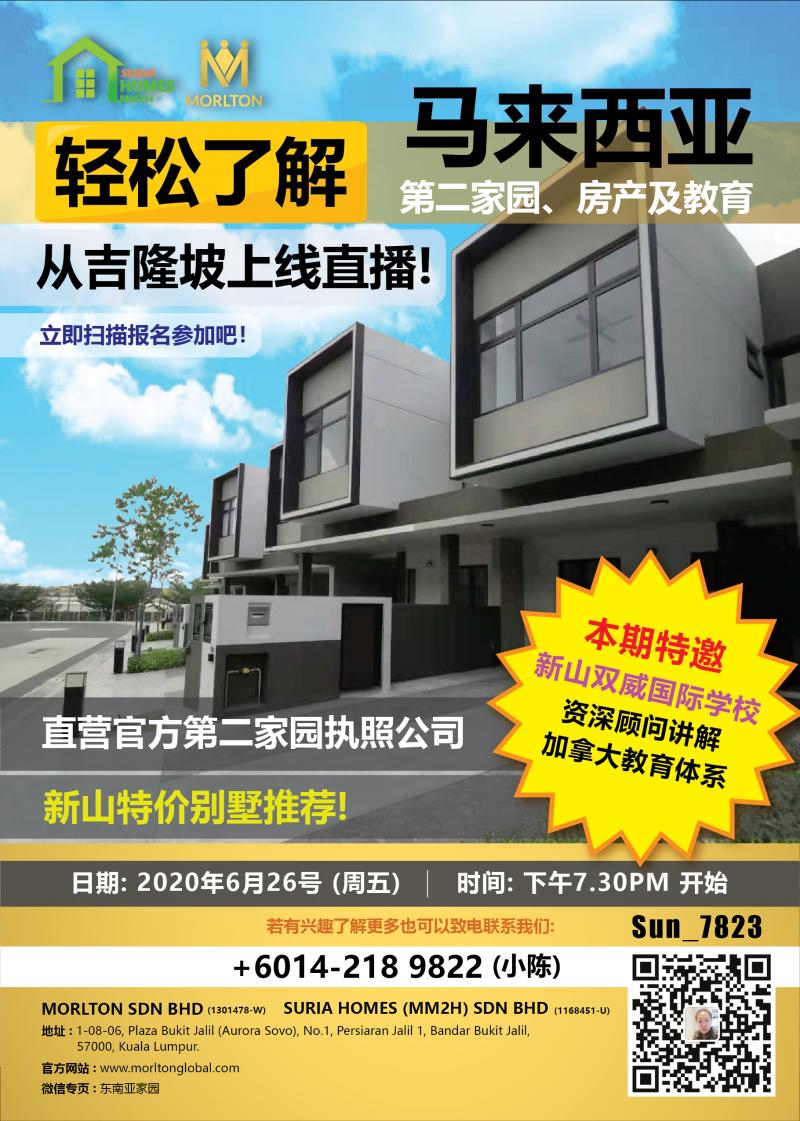 新山美迪尼特价房、马来西亚第二家园及教育体系在线逐个看!