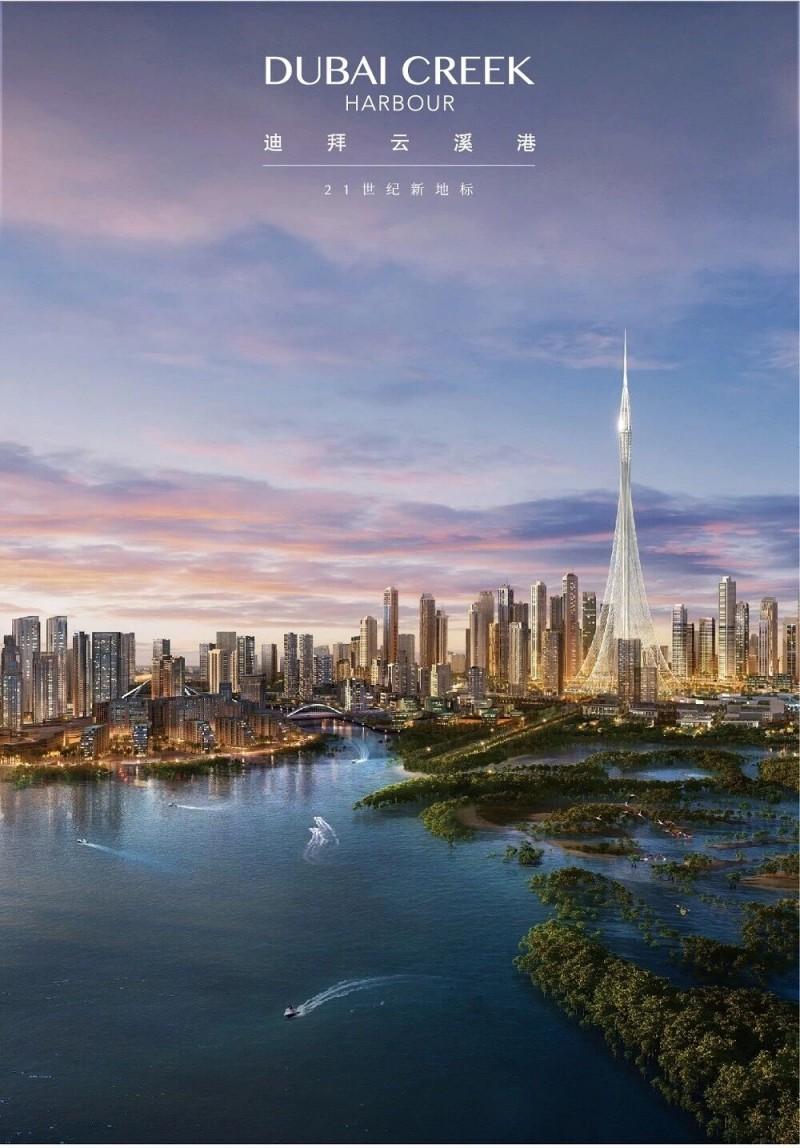 迪拜房产:迪拜云溪港:Emaar开发商打造的迪拜新市中心