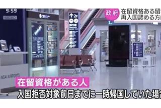 最新消息:日本即将开放第二批入境名单!中国在列,最快月底开放