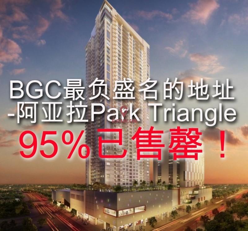 95%已售罄!BGC最负盛名的Park Triangle