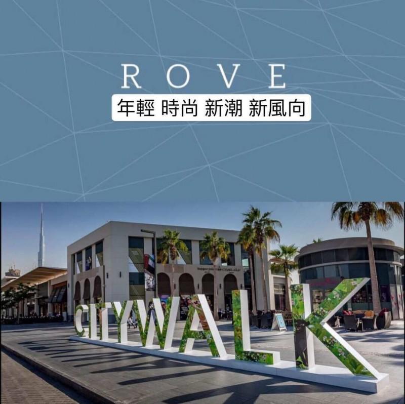 迪拜酒店投资:Emaar Rove 四星级酒店,包租包托管