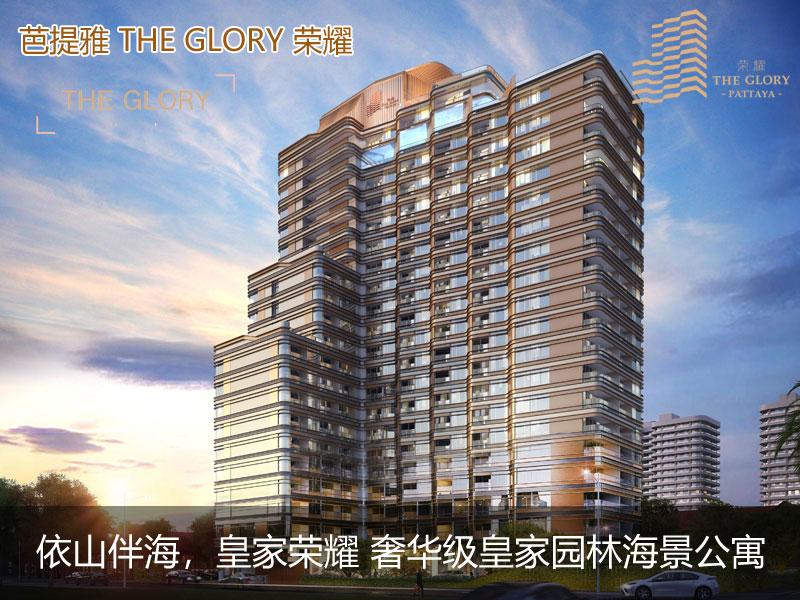芭提雅海景公寓:THE GLORY 荣耀 10年包租