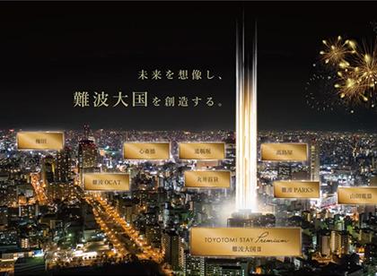 【誉海国际】TOYOTOMI STAY 难波大国 Ⅲ投资公寓