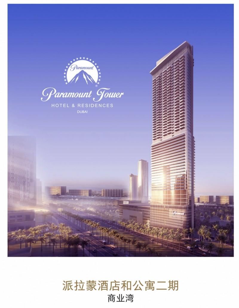 迪拜房产:迪拜市中心派拉蒙主题公寓,仅2.5万RMB/平米