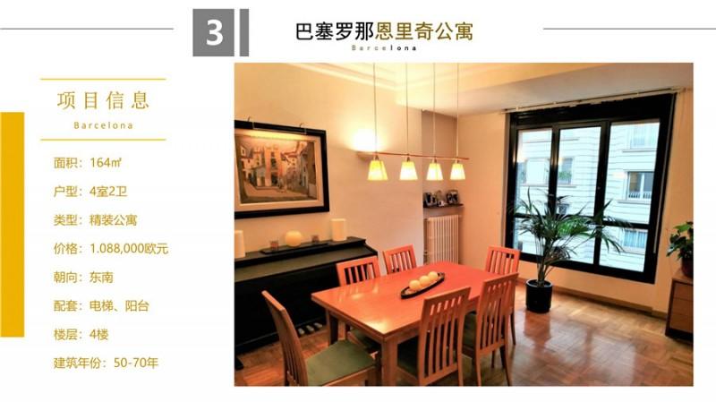 西班牙巴塞罗那富人区房子4室大户型 108.8万