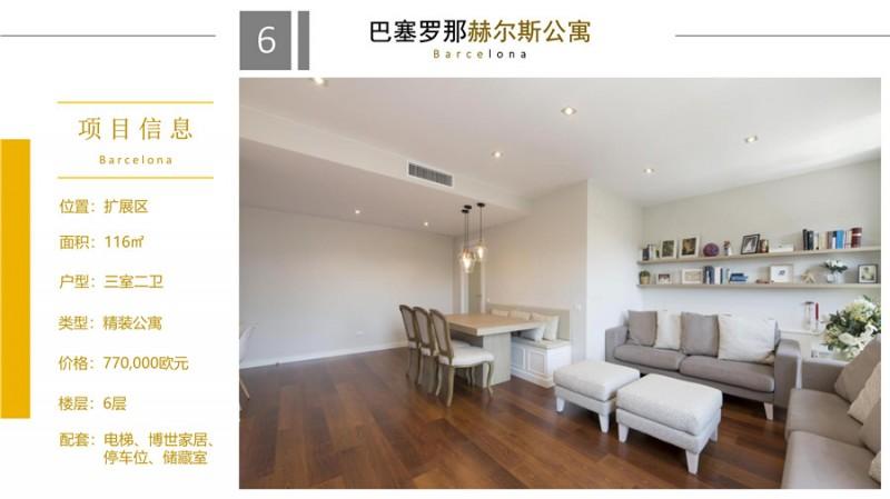 巴塞罗那房产:扩展区116平3室 房价77万