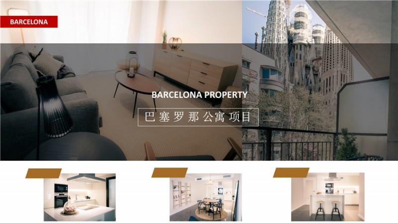 巴塞罗那房产:圣家族大教堂旁104平米高端公寓 76万欧
