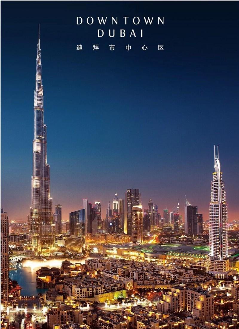迪拜房产:世界最高塔区域Emaar开发商房产项目介绍