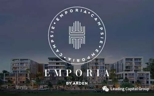 【Emporia】悉尼内西区性价比之王,优质精品,无限增值