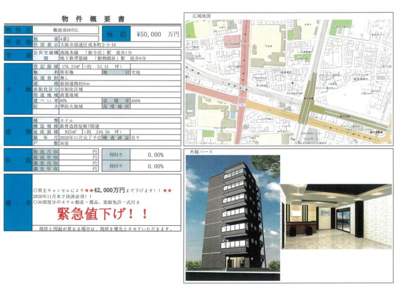大阪星野酒店旁一栋新建酒店