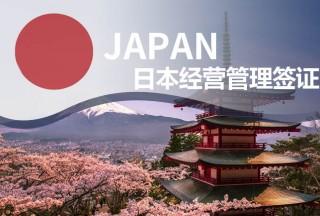 经验分享:日本创业签证怎么取得?