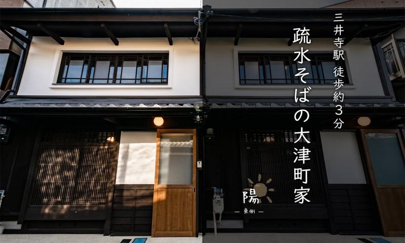 琵琶湖疏水道畔京町屋