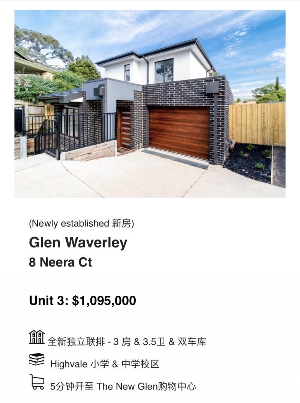 墨尔本华人区Glen Waverley全新独立联排别墅